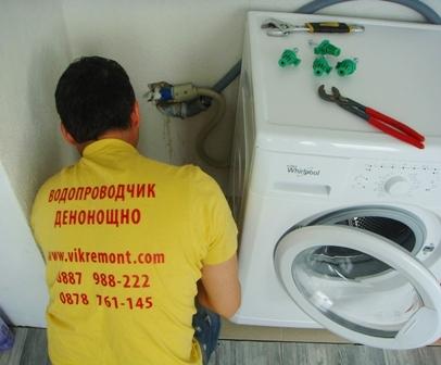монтаж на крана на пералня, спиране на теч от пералня