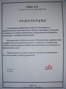 Референция за ВиК услуги в София